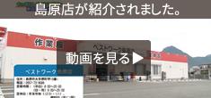 画像:ベストワーク島原店紹介動画
